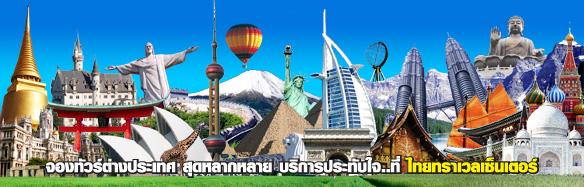 เที่ยวรอบโลก เที่ยวต่างประเทศ ทัวร์ต่างประเทศ