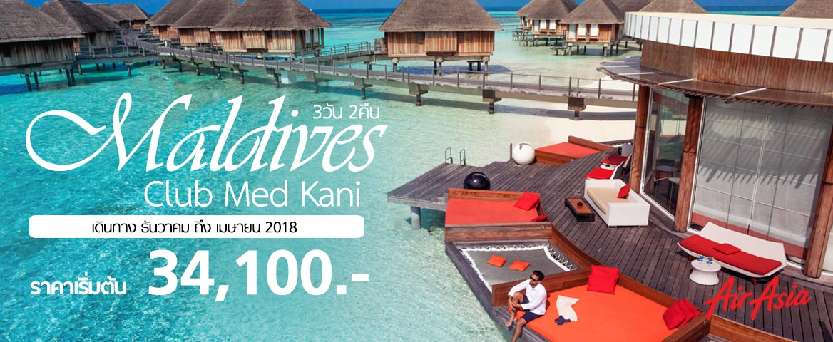 Package Tour Club Med Kani Maldives